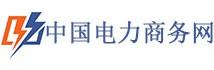 中國電力商務網