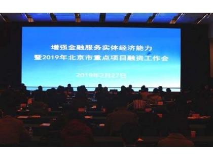 北京电力招标网