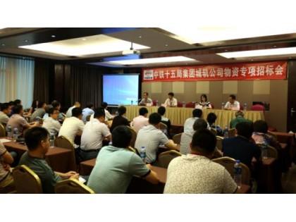 中国电力集采招标网